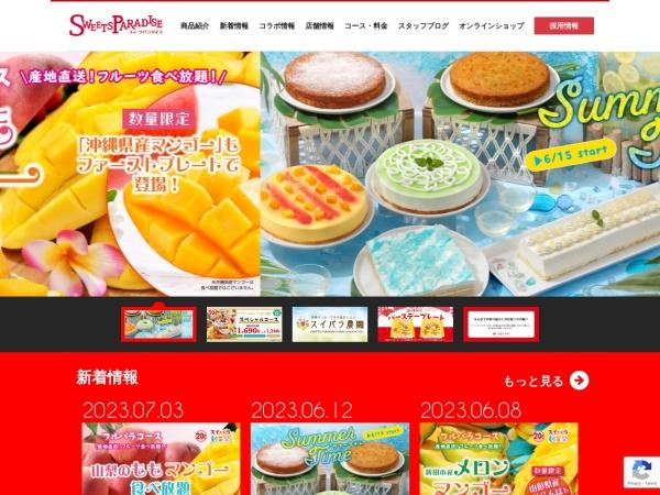 http://www.sweets-paradise.jp/shop/tohoku/sendai.html