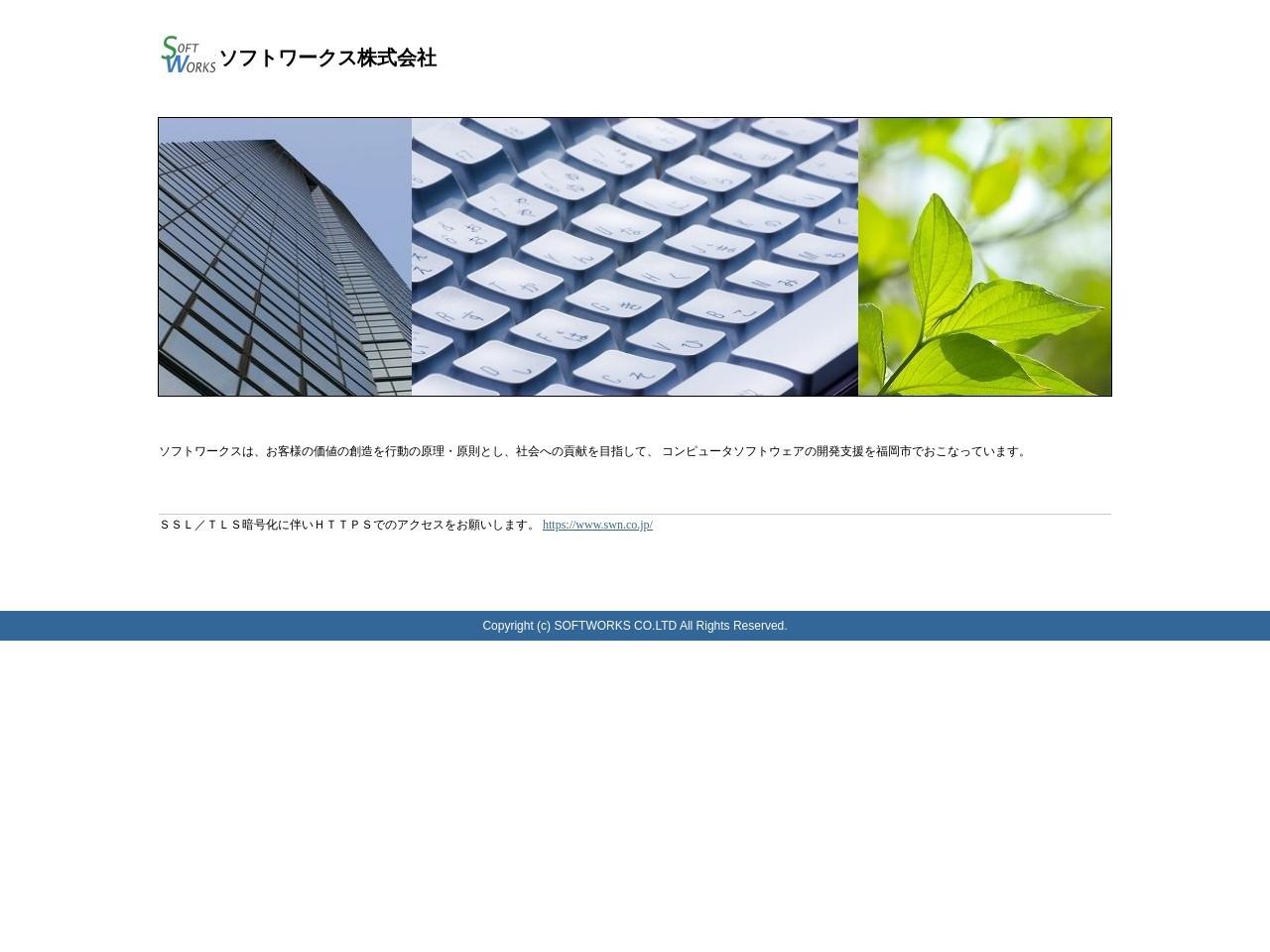 ソフトワークス株式会社