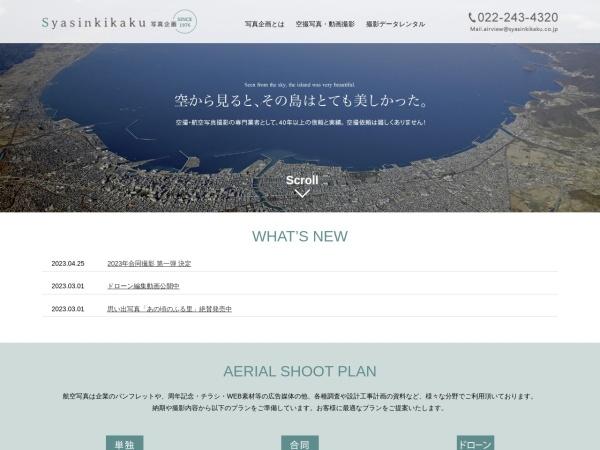 Screenshot of www.syasinkikaku.co.jp