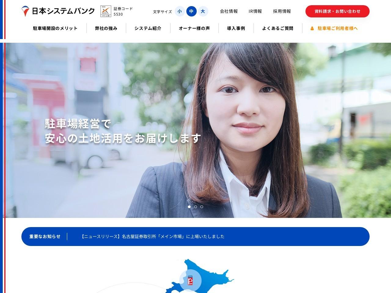 駐車場経営・コインパーキングの日本システムバンク株式会社