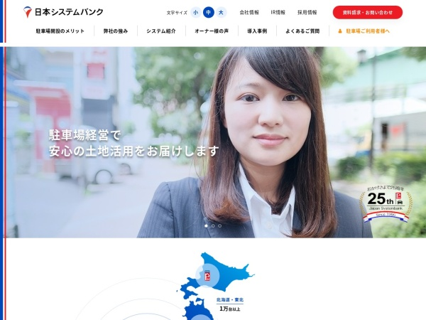 Screenshot of www.syb.co.jp