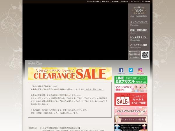 Screenshot of www.sylvia.co.jp