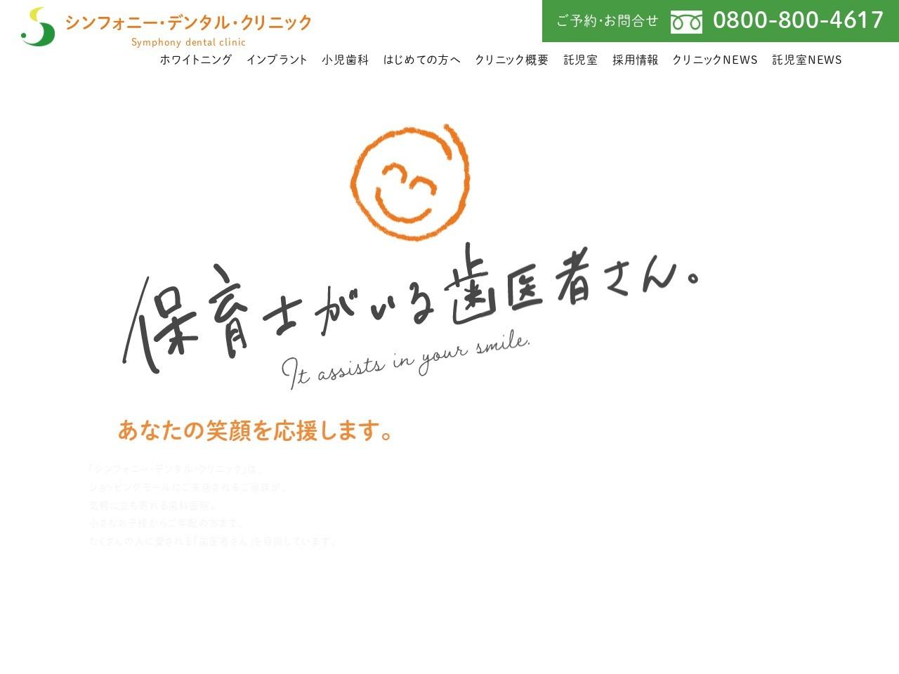 シンフォニー・デンタル・クリニック (青森県八戸市)