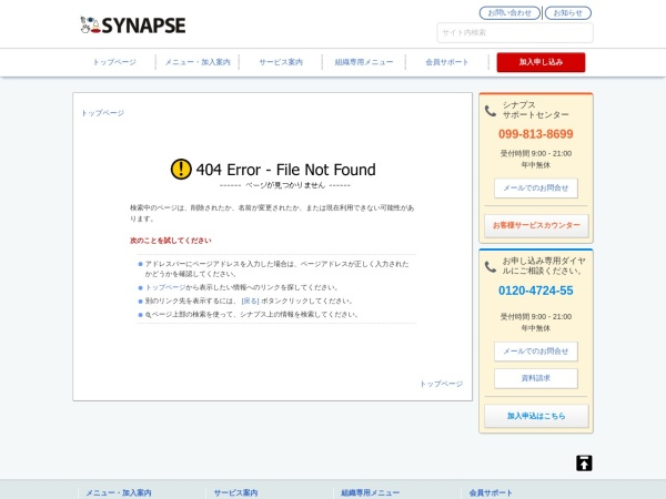 http://www.synapse.jp/menu/campaign/wb/