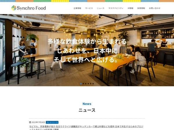 Screenshot of www.synchro-food.co.jp