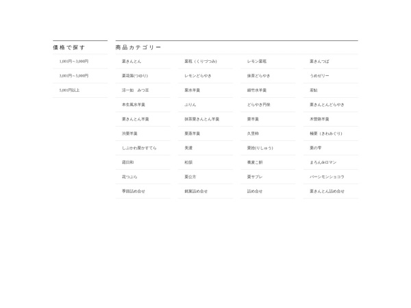 Screenshot of www.syogetsudo.jp