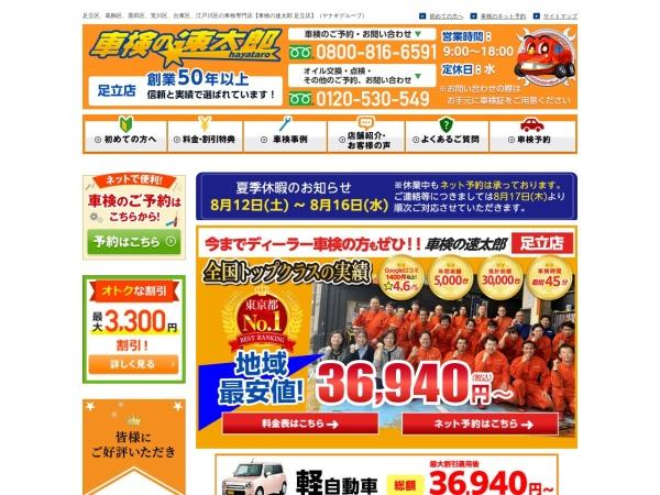 Screenshot of www.syojiki-garage.com