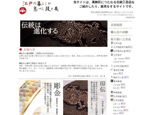 http://www.syokuninkai.com/
