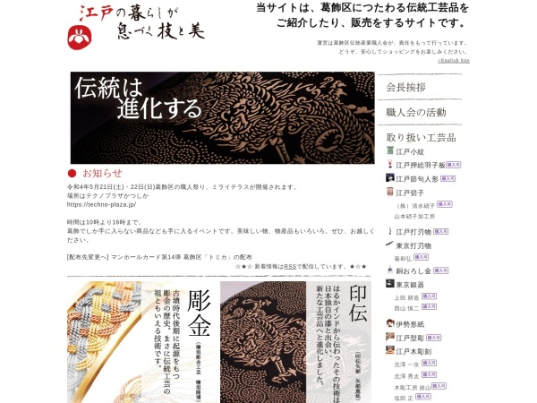 Screenshot of www.syokuninkai.com