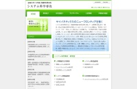 Screenshot of www.sys.i.kyoto-u.ac.jp