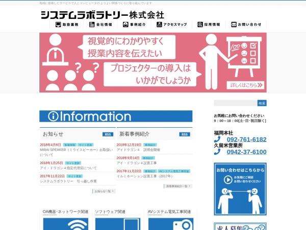 http://www.syslabo.co.jp