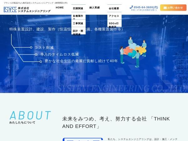 Screenshot of www.system-e.co.jp