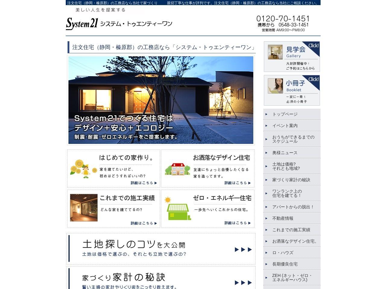 株式会社システム・トゥエンティーワン