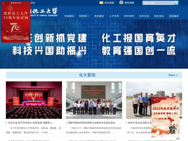 Screenshot of www.syuct.edu.cn