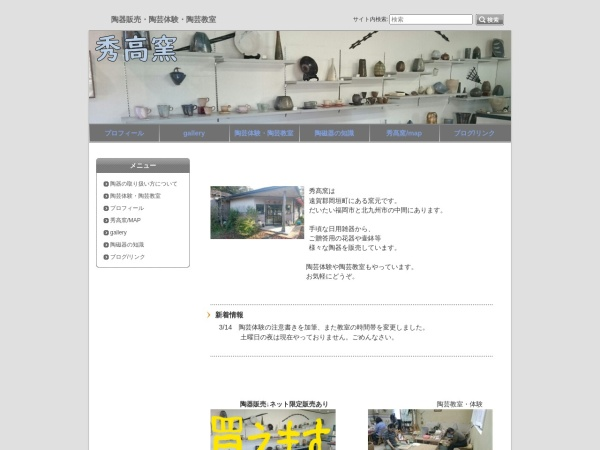 Screenshot of www.syukogama.com
