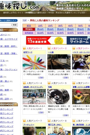 Screenshot of www.syumisaga.com