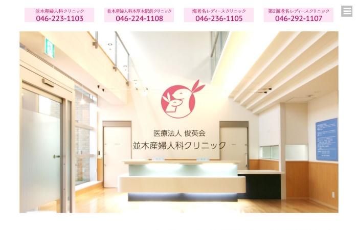 Screenshot of www.syuneikai.com