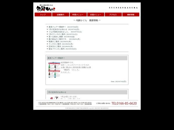 Screenshot of www.syunsenkagura.com