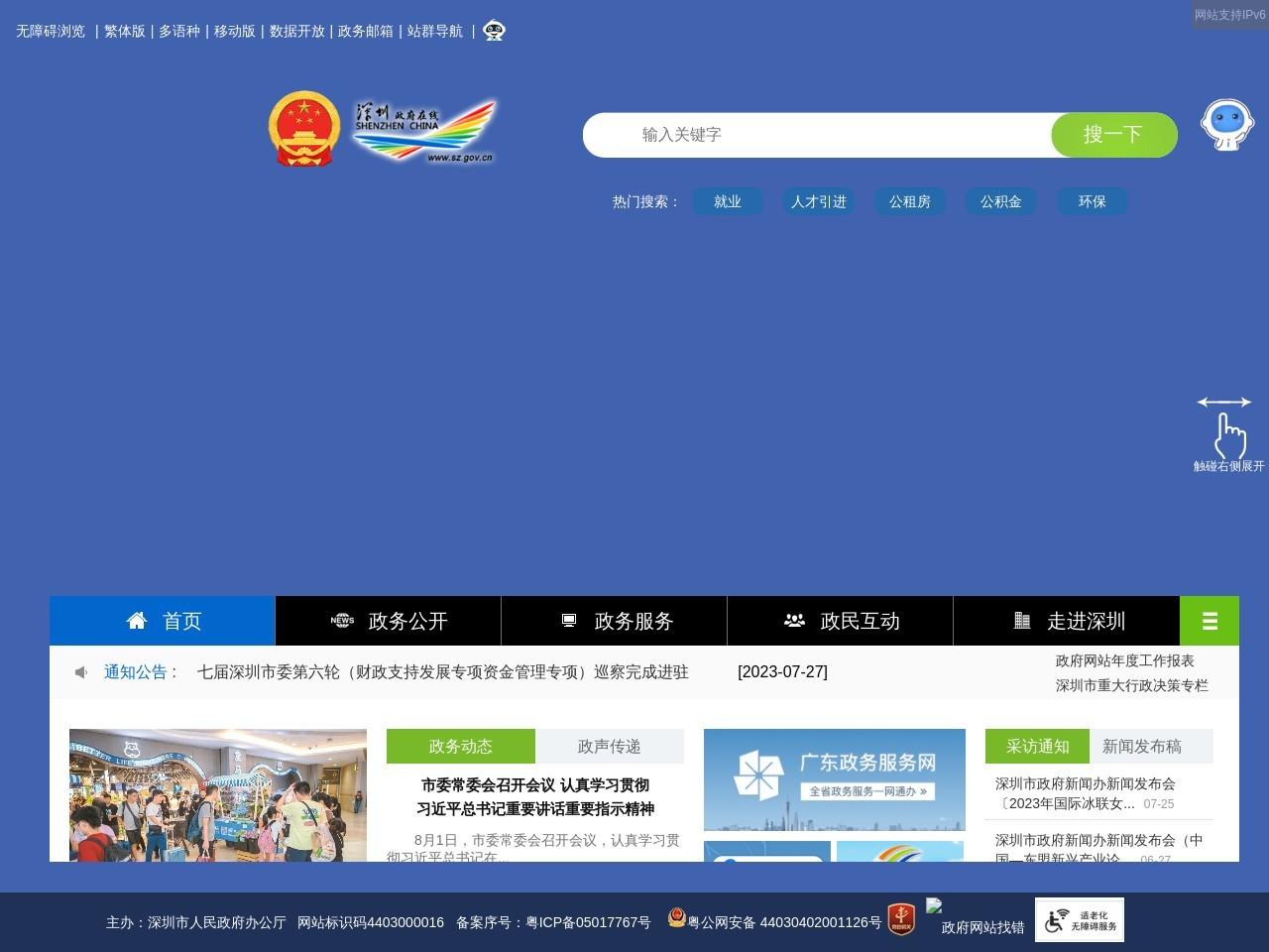 深圳市政府新闻办新闻发布会<br/>(《深圳市建设中国特色社会主义先行示范区节水典范城市工作方案(2020-2025年)》)--采访通知