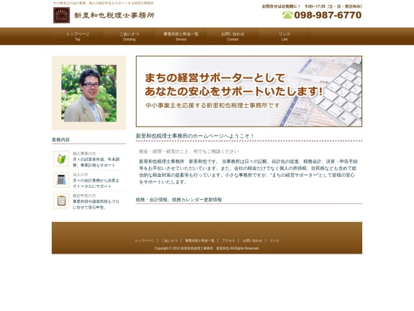 Screenshot of www.szeiri.com