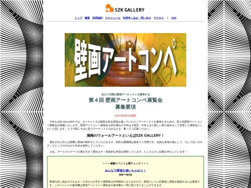 Screenshot of www.szk.jp