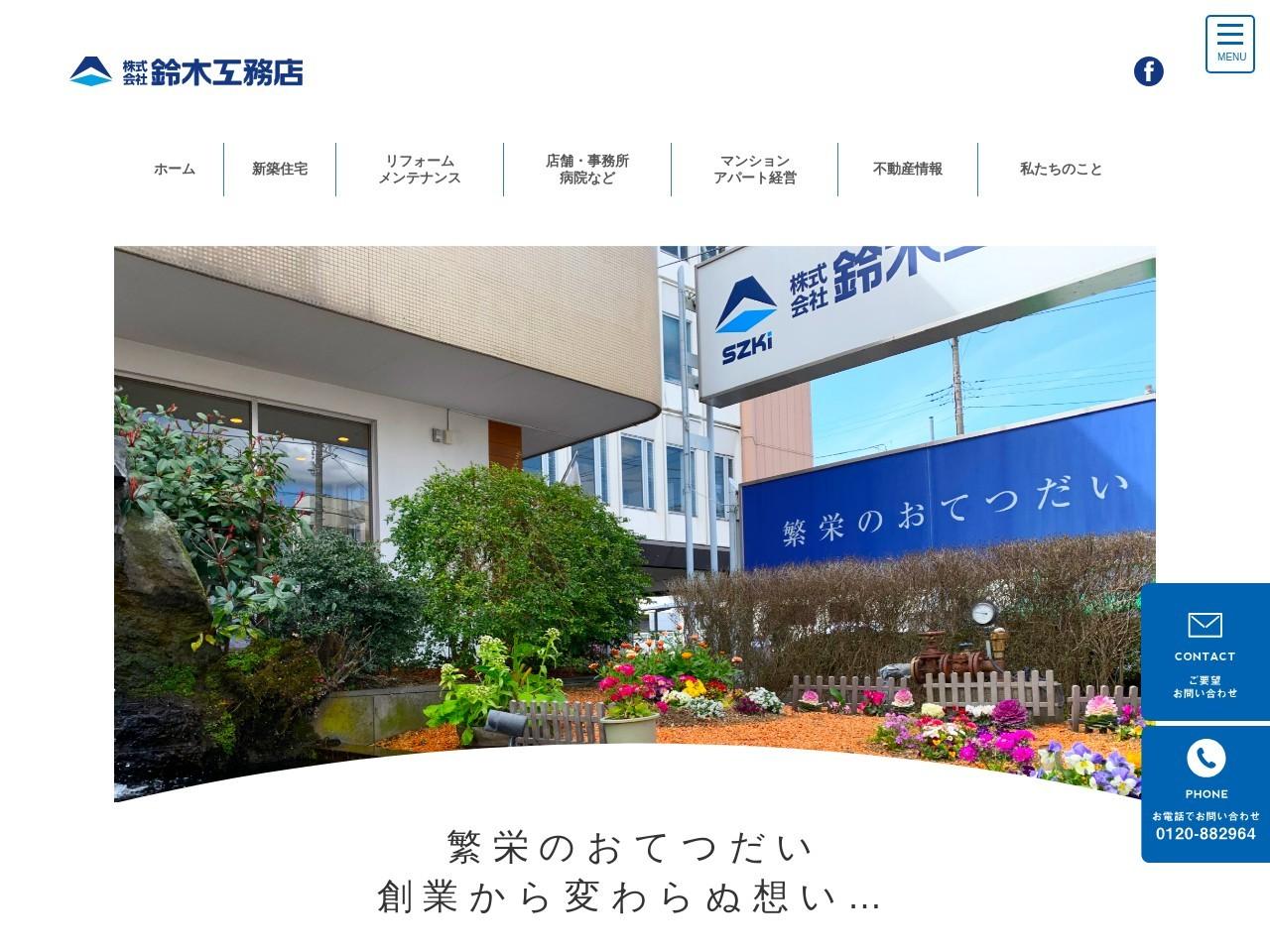 株式会社鈴木工務店一級建築士事務所