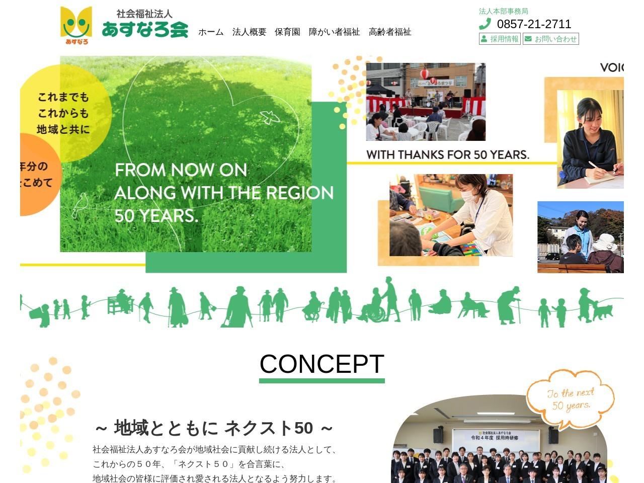 社会福祉法人あすなろ会 鳥取県東部|老人介護福祉|障がい者福祉|保育園|