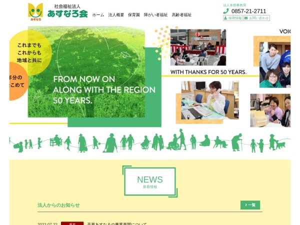 Screenshot of www.t-asunaro.or.jp