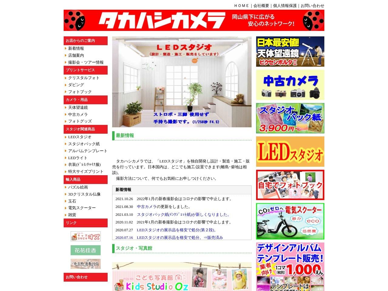 タカハシカメラ/水島本店