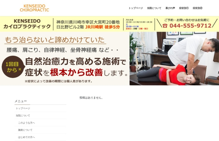 http://www.t-chiryouin.jp/