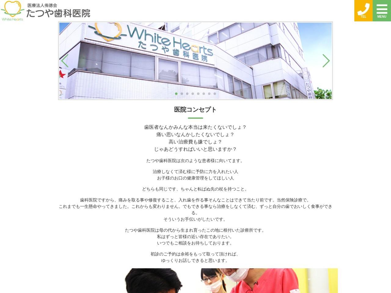 医療法人侑徳会  たつや歯科医院 (大阪府大阪市都島区)