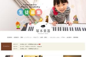 TMAミュージックスクール