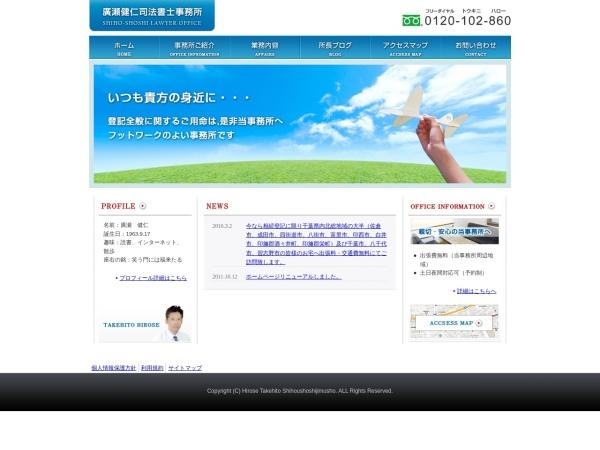 Screenshot of www.t-hirose.com