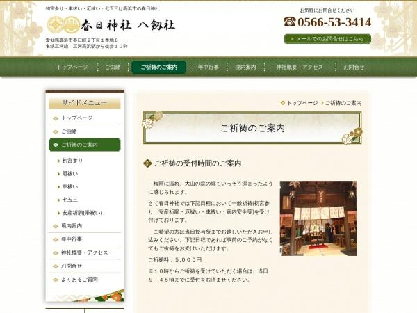 Screenshot of www.t-kasuga-jinja.jp