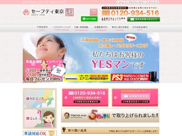Screenshot of www.t-life99.com
