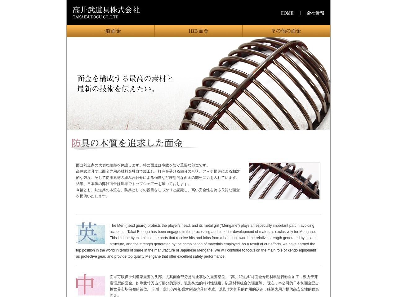 高井武道具株式会社