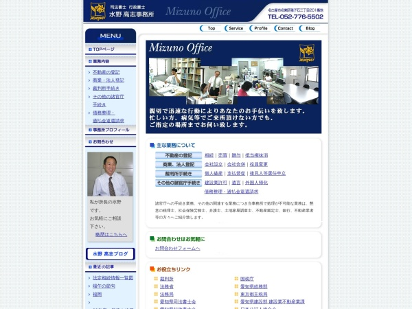 Screenshot of www.t-mizuno.com