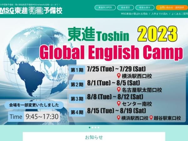Screenshot of www.t-msg.co.jp