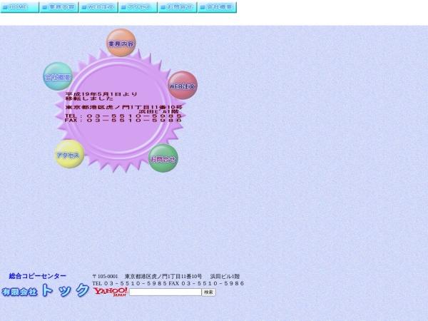 Screenshot of www.t-o-c.co.jp