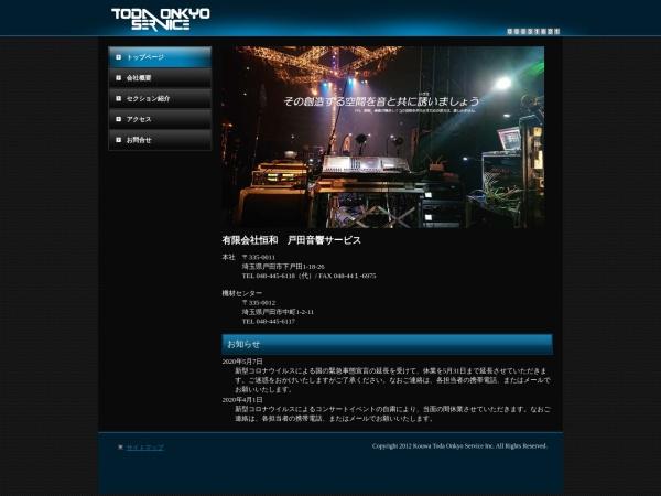 Screenshot of www.t-o-s.co.jp