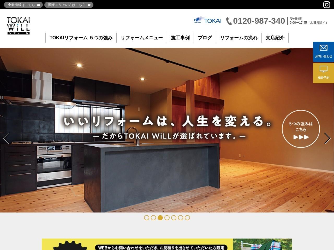 株式会社TOKAI/リフォーム事業部