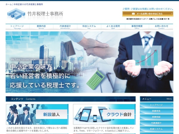 Screenshot of www.t-tax.com