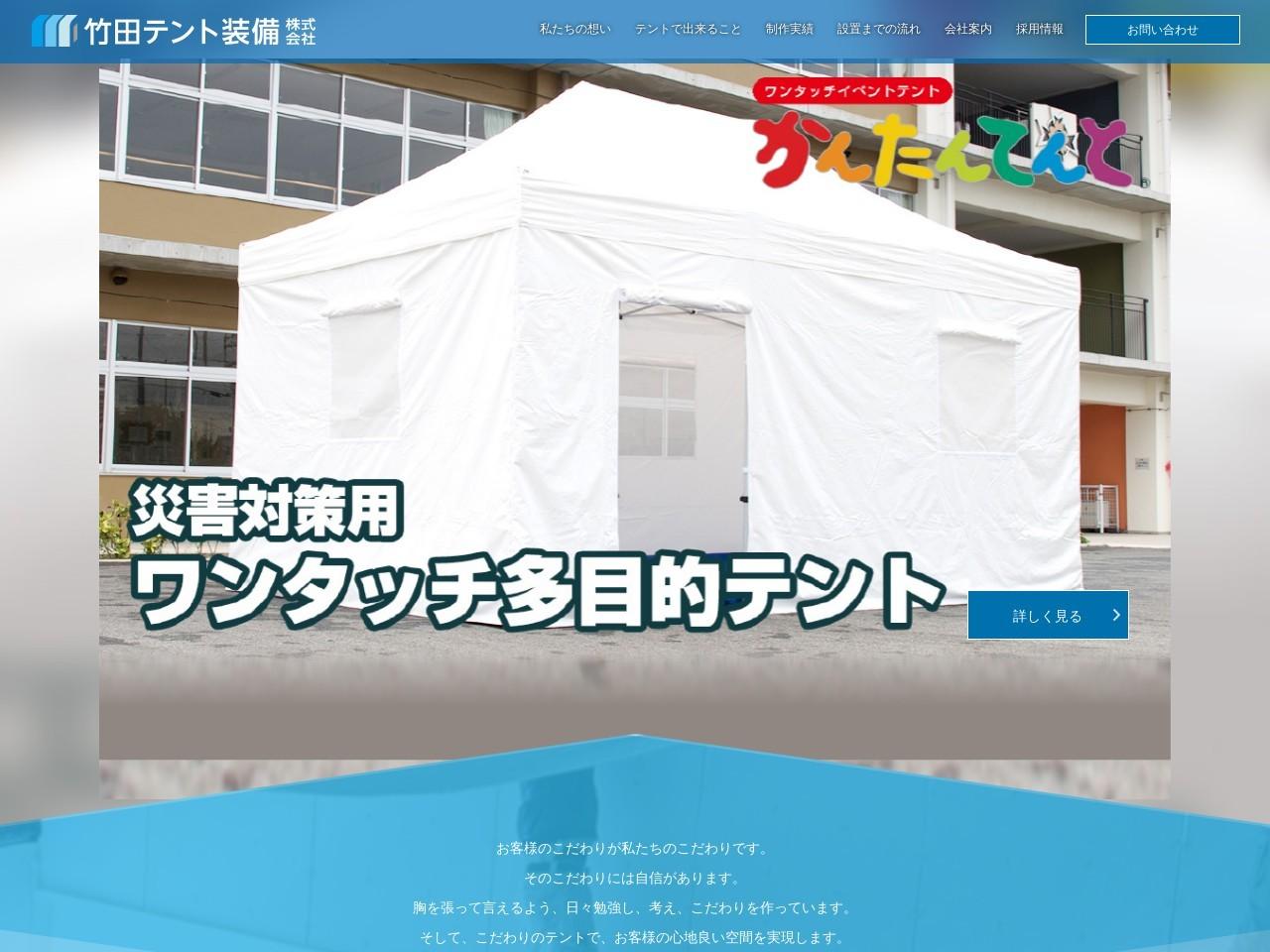 竹田テント装備株式会社