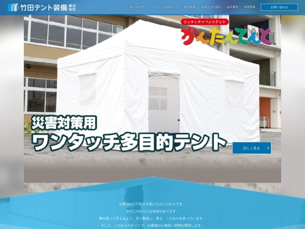 Screenshot of www.t-tent.jp
