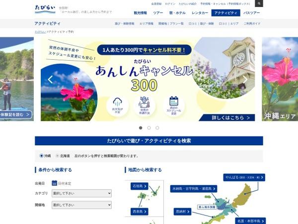 Screenshot of www.tabirai.net
