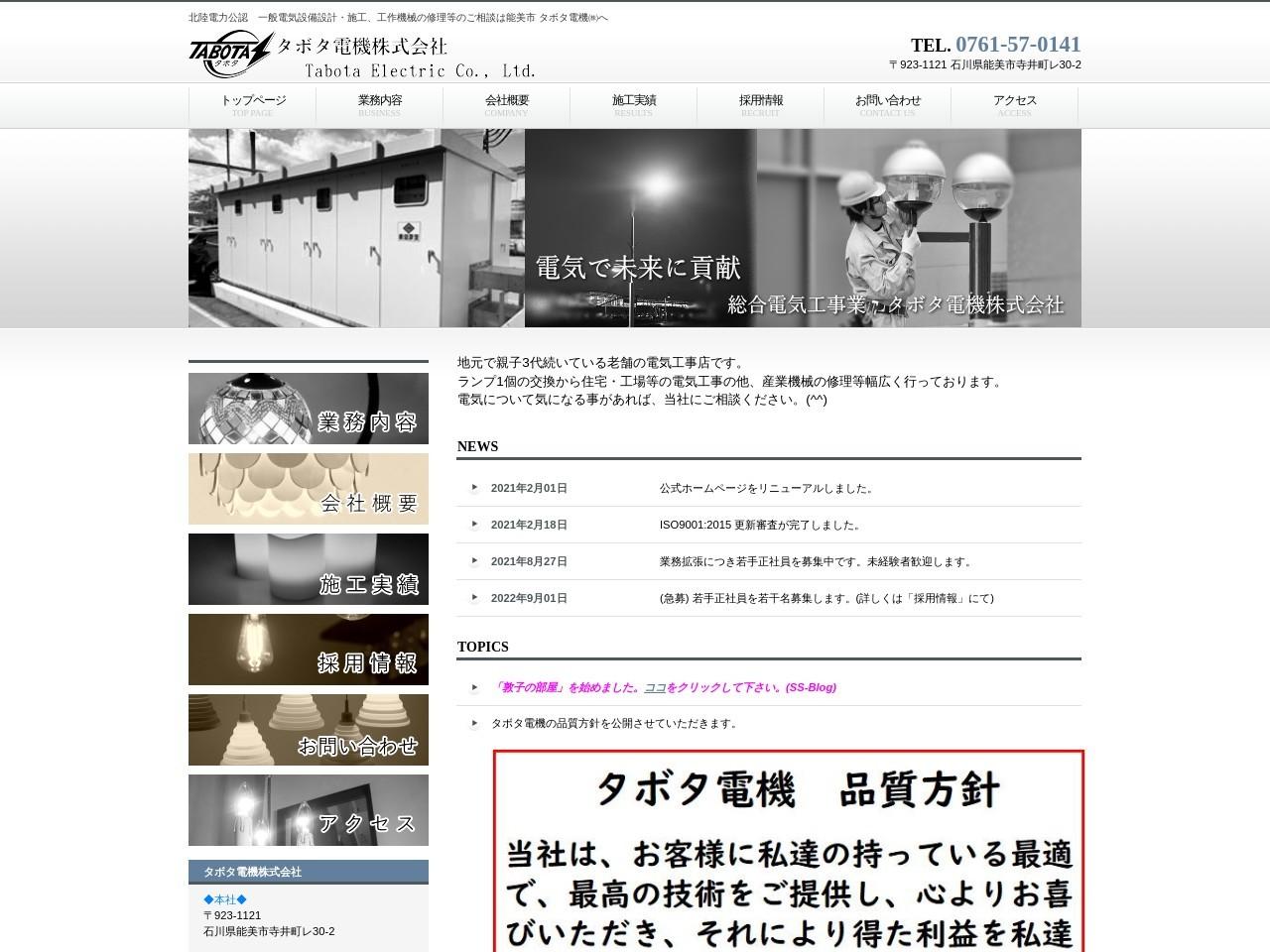 タボタ電機株式会社