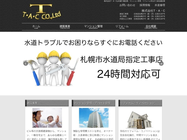 Screenshot of www.tac-construction.jp