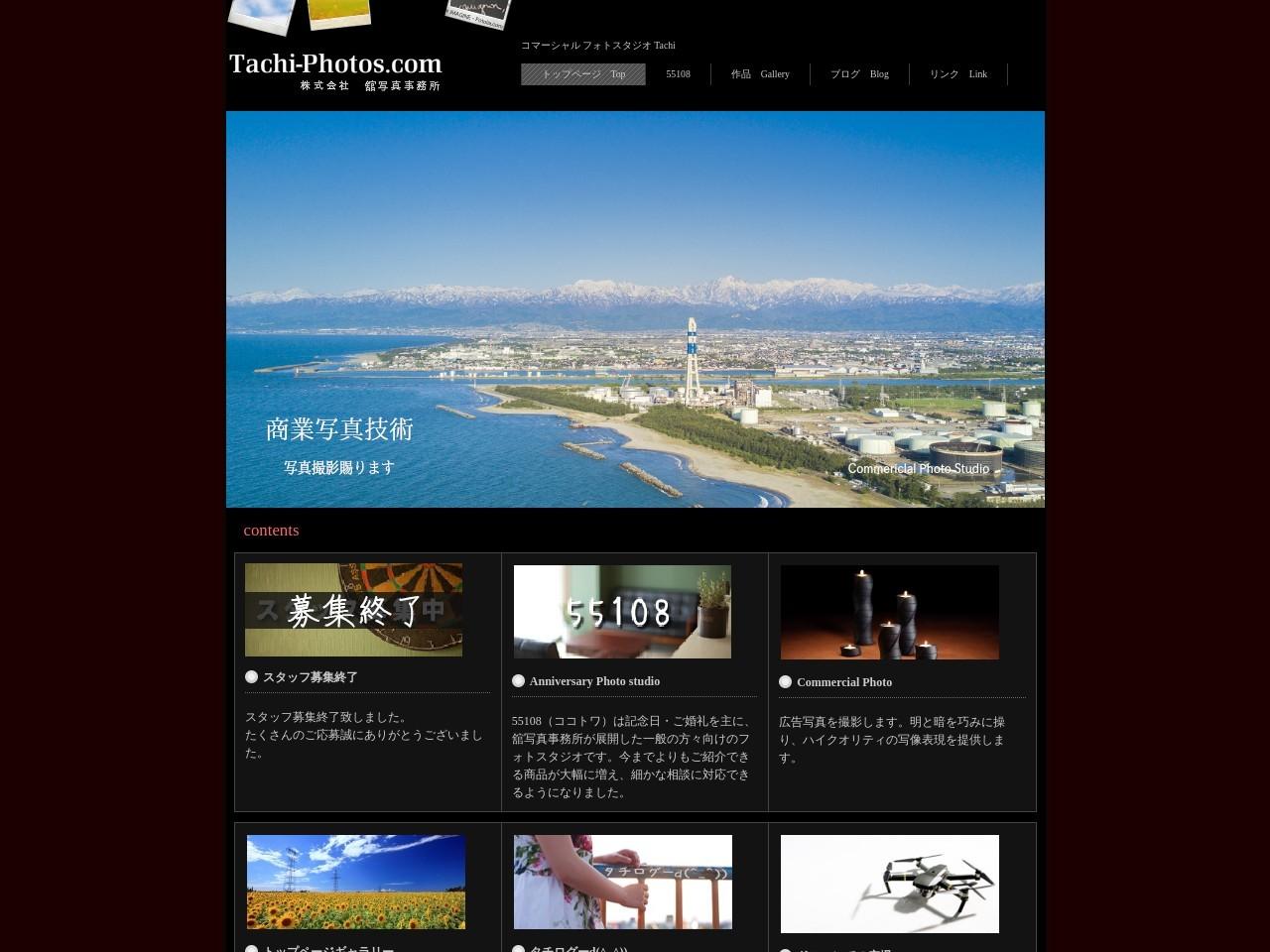 株式会社舘写真事務所