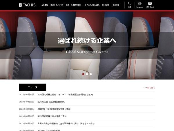 Screenshot of www.tachi-s.co.jp