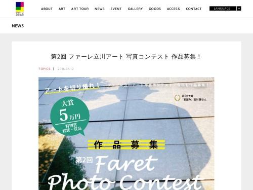 Screenshot of www.tachikawa-chiikibunka.or.jp